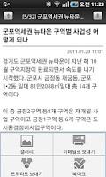 Screenshot of 부동산뉴스