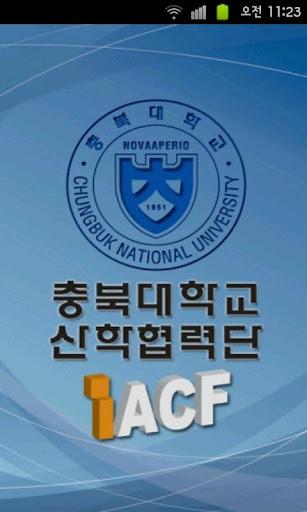 충북대학교 산학협력단 CBNUIACF