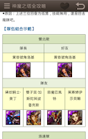 Screenshot of 神魔之塔全攻略