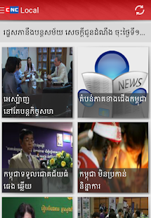 Khmer News (CNC TV) - screenshot