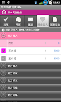 Screenshot of 完美婚禮計畫 Free MyWedding