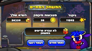 Screenshot of מונדו
