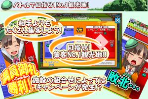 Screenshot of 満員御礼!はこにわ観光地