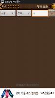 Screenshot of 어둠의전설 체마계산기
