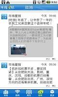 Screenshot of 市场星报