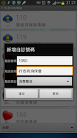 Screenshot of iT Taiwan Help Telephone