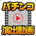 パチンコ動画視聴アプリ icon