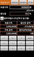 Screenshot of 할인 계산기(세일)