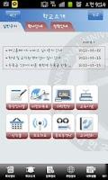 Screenshot of 국립한국교통대학