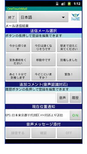 瞬間送信ワンタッチメール(音声認識)