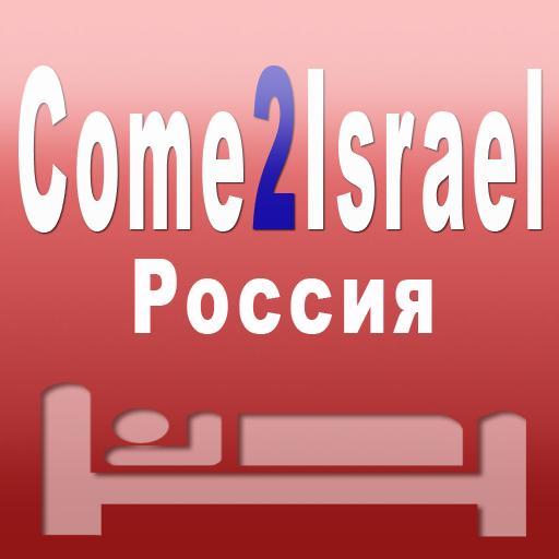 Гостиницы в Израиле LOGO-APP點子