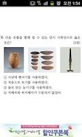 Screenshot of 초급 한국사능력검정시험 12~14회