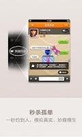 Screenshot of 對面-最火爆的手機約會交友程式
