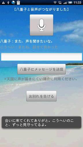 天国|玩通訊App免費|玩APPs