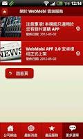 Screenshot of WebMobi 企業 APP 網站建置系統