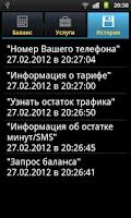 Screenshot of Beeline Requests