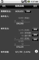Screenshot of 置業精靈 (Mortgage Calculator)