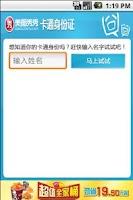 Screenshot of 美图秀秀 卡通身份证