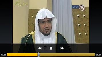 Screenshot of الشيخ صالح المغامسي