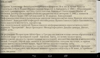 Screenshot of Афонские рассказы