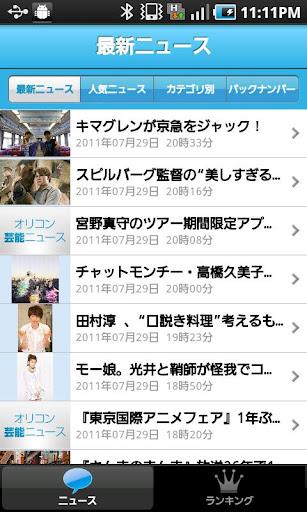 玩新聞App|オリコン芸能ニュース免費|APP試玩
