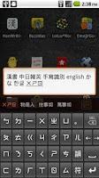 Screenshot of HanWriting IME 漢書輸入法