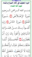 Screenshot of Adkar Kitab Burda-Swalat-Dua