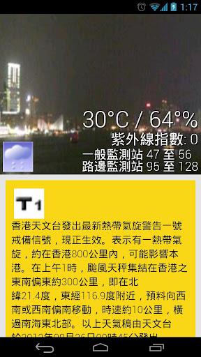 我的香港天氣