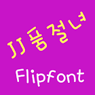 JJbyegirl™ Korean Flipfont icon