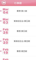 Screenshot of 粉愛粉愛你