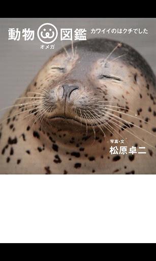 動物オメガ図鑑カワイイのはクチでした