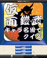Screenshot of 鎧武(ガイム)仮面キャラ名当てクイズ