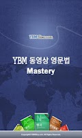 Screenshot of YBM 동영상 영문법 Mastery