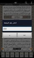 Screenshot of المصحف المعلم - الجزء 11