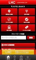 Screenshot of ホテルLHC(ラブホテル検索アプリ)