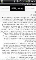 Screenshot of Rambam 3 Chapters רמבם 3 פרקים