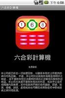 Screenshot of Mark Six Calculator