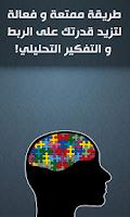 Screenshot of أربعة صور كلمة واحدة - ألغاز