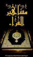 Screenshot of مشاهير القراء - Quran