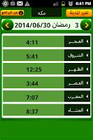 Screenshot of إمساكية رمضان 2014