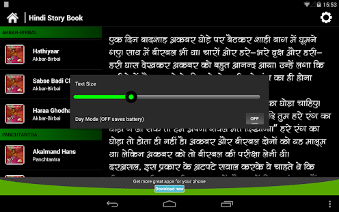 Hindi Stories 1 (Pocket Book)- screenshot thumbnail