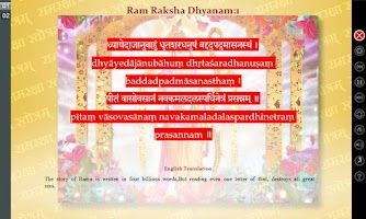 Screenshot of Ram Raksha Stotram
