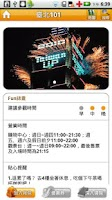 Screenshot of 台灣個人遊 Taiwan Go