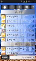 Screenshot of 메이플 카이저 스킬트리