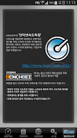 Screenshot of BenchBee SpeedTest
