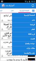 Screenshot of أخبار مصر