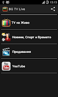 Screenshot of BG Live TV (Live TV Bulgaria)