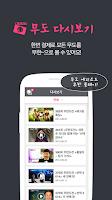 Screenshot of 무한도전(공식앱)