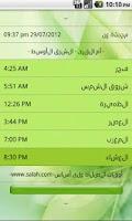 Screenshot of أوقات الصلاة جديد