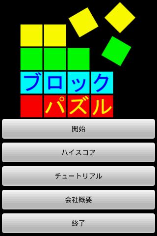 ブロックパズル 日本語版